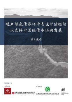 中国绿色债券评估框架