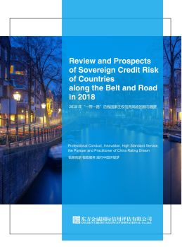 Review and Prospects of Sovereign Credit Risk of Countries along the Belt and Road in 2018