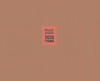 皇朝定制+2020产品画册