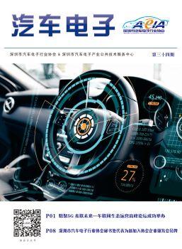 《汽车电子》第34期会刊 电子书制作软件