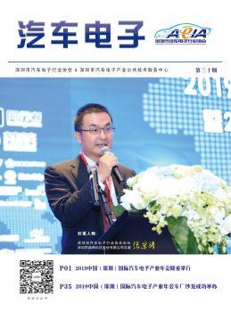 《汽车电子》第30期会刊 电子杂志制作平台