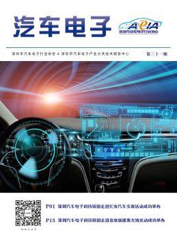 《汽车电子》第31期会刊 电子杂志制作平台