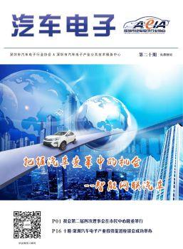 《汽车电子》第20期会刊