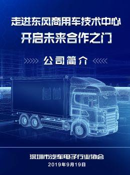企业简介--走进武汉东风商用车技术中心 电子书制作平台