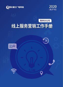 荆州分公司线上服务营销工作手册-单页