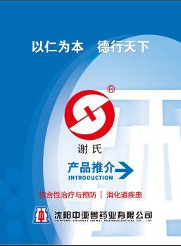 沈阳中亚产品手册-综合性治疗与预防+消化道疾患