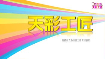 南昌市天彩涂装工程有限公司电子画册