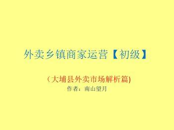 外卖乡镇商家运营(初级)宣传画册