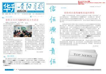 中铁华升贵阳公司2013年1月宣传月报电子画册