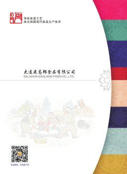 大连米高郎食品有限公司电子画册