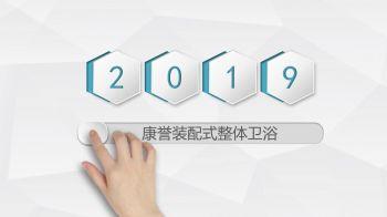 扬州康宇公寓装配式整体卫浴推荐方案电子画册