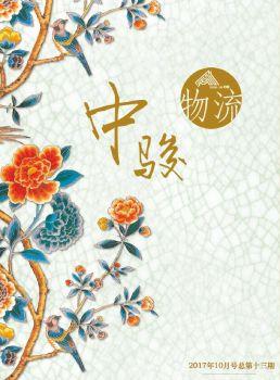 中骏物流月刊