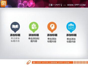 第一PPT图表(多色风格)电子刊物
