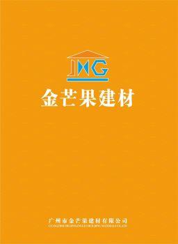 广州金芒果建材电子画册