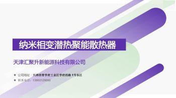 天津匯聚升新能源科技有限公司電子手冊
