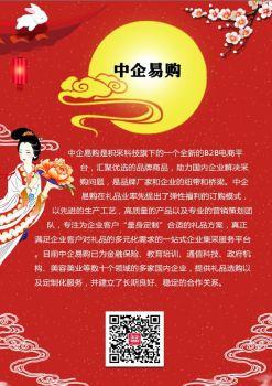 中企易购-香港元朗月饼电子画册