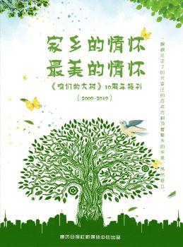 《咱们的大树》10年特刊