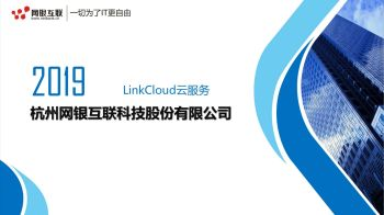 网银互联·LinkCloud云服务 电子杂志制作软件