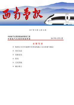 《西南简报》2017第14期总第36期电子宣传册