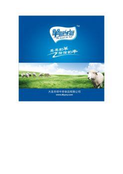 羊呀牛呀產品宣傳冊