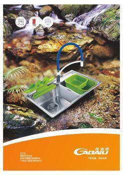 佳寶路水槽圖冊pdf 電子書制作軟件