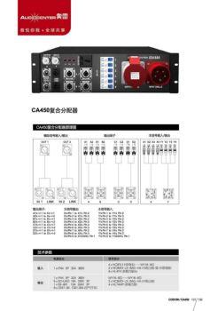 奧雷音響系列產品畫冊
