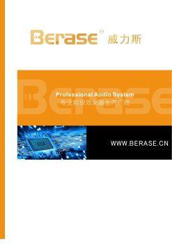 Berase 威力斯2020新品电子画册,3D电子期刊报刊阅读发布