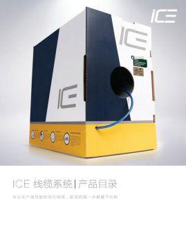 ICE线缆全系列产品目录ICE-Cable-Catalog 电子画册