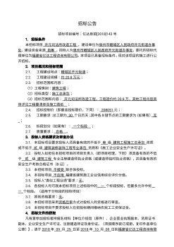 鲤城区开元司法所装修改造工程招标公告电子宣传册