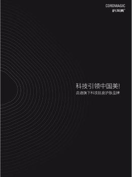 科洱美品牌介绍(企业采集)-0708(1)