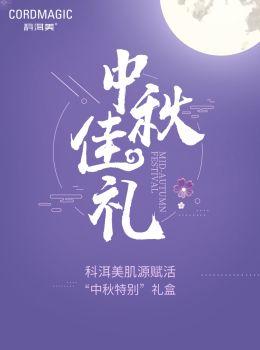 """科洱美肌源赋活 """"中秋特别""""礼盒 电子书制作平台"""