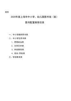 附件:2020年度上海市中小学、幼儿园图书馆(室)图书配置推荐目录(1)