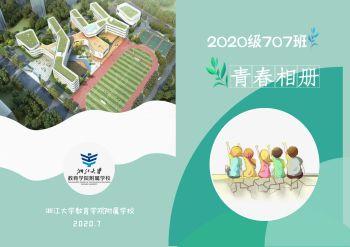 浙大教院附校2020级707班青春相册,在线电子书,电子刊,数字杂志