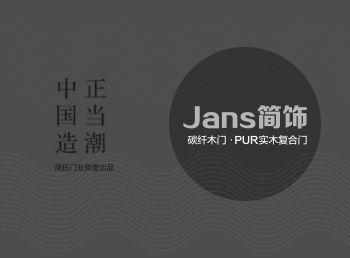 简氏门业  2020碳纤木门  PUR实木复合门 电子画册