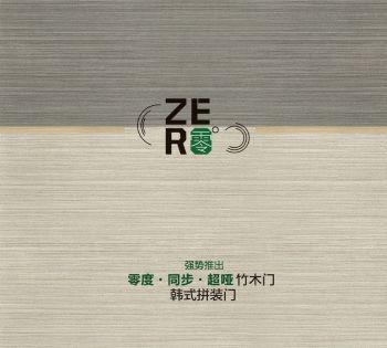 美琪——2020第一期零度同步超哑韩式拼装门、竹木门,强势推出!电子画册