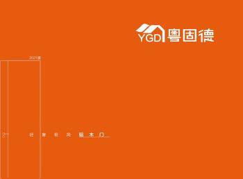 粤固德——轻奢极简铝木门 2021版电子画册