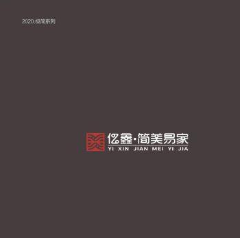 简美易家——极简轻奢全屋定制电子画册