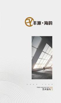 丰源海韵   室内门   2020新潮上市!电子画册