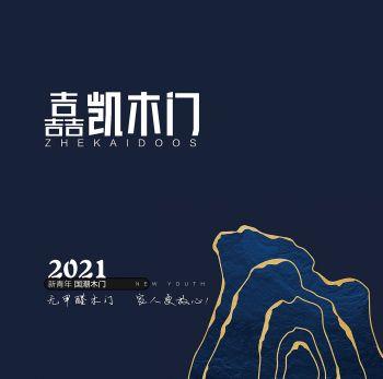 嚞凱木門—2021新青年國潮木門電子畫冊 電子書制作軟件