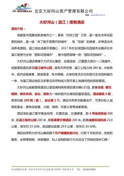 成都大好河山酒店简介(2019版)电子刊物