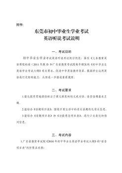 东莞市初中毕业生学业考试英语听说考试说明电子书