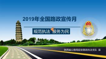 陕西省公路局延安路政执法支队路政宣传篇 电子书制作平台