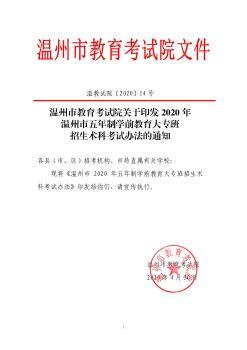 14号 温州市教育考试院关于印发2020年温州市五年制学前教育大专班招生术科考试办法的通知电子宣传册