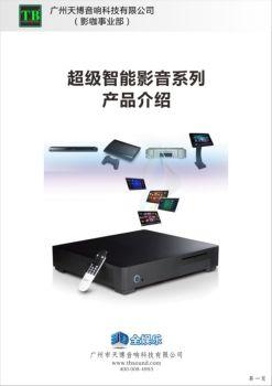 天博企业影K及家庭影院系统介绍宣传画册