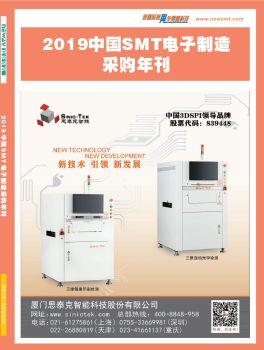 《2019中国SMT电子制造采购年刊》