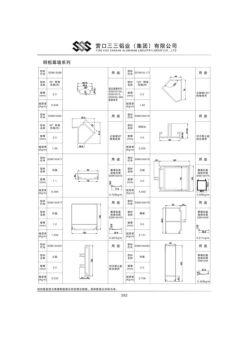 营口三三铝业(集团)有限公司2016产品说明书(2)电子画册