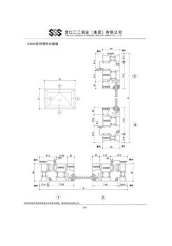 营口三三铝业(集团)有限公司2016产品说明书(1)电子画册