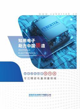 20190505知用电子-产品画册(转曲) 电子杂志制作平台