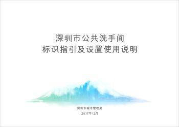 SZ-深圳市公共洗手间标识指引及设置使用说明20180105电子画册