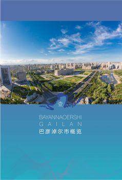 巴彦淖尔经济技术开发区电子画册